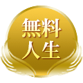 【ジーニー】エンジェリック占星術