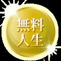 【鏡リュウジ】ジュピター占星術