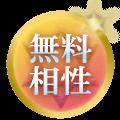 【浅野八郎】カバラ数秘術