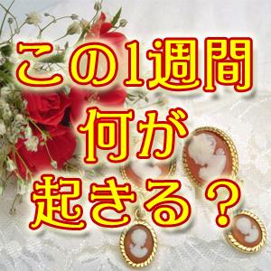【この一週間に何が起きる?】恋愛/出来事/場所/幸運アイテム