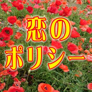 【自覚不可欠】恋のポリシー/癖/トラブル/失恋⇒今、必要なこと