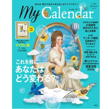 季刊『My Calendar』夏号 vol.6 発売中! ☆緊急インタビュー:今、私たちは約200年に一度の「変わり目」に立ち会っている――鏡リュウジ