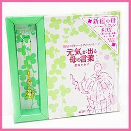 おまじない&占いショップ「ハピタマ!」 「新宿の母 ハートフルBOX」豪華特別愛蔵版