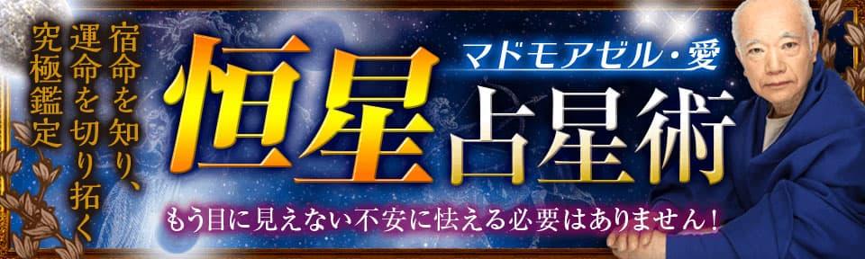 【マドモアゼル愛】恒星占星術