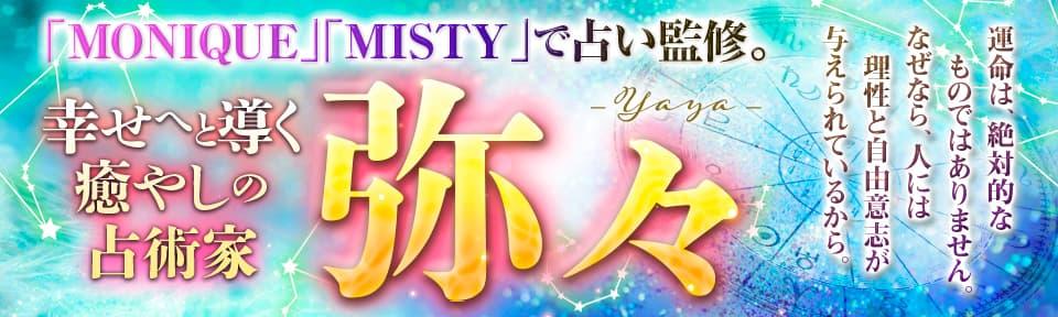 【弥々】西洋占星術