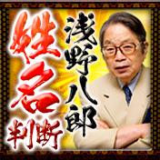 【浅野八郎】姓名判断