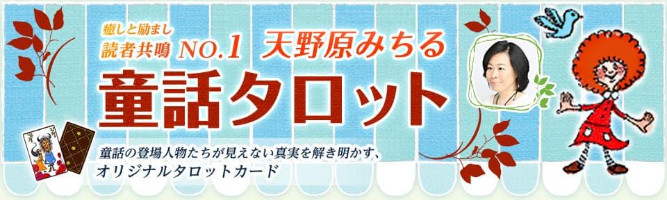 【天野原みちる】童話タロット
