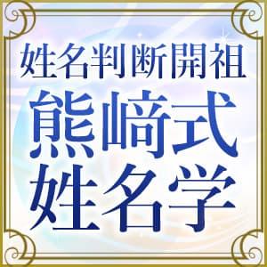 熊﨑式姓名学