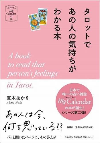 「My Calendarの本」第二弾! 真木あかりさんの新刊『タロットであの人の気持ちがわかる本』を【2名様】に!