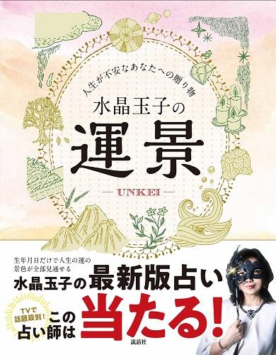 水晶玉子先生の新しい占い、それが「運景」。新刊『水晶玉子の運景 人生が不安なあなたへの贈り物』を【2名様】に!(4月5日発売)