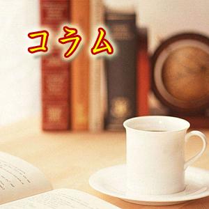 【幸せの見つけ方コラム】味覚と恋心は、似ている!