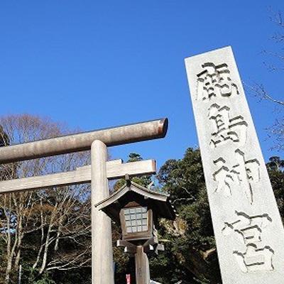 天野里咲の天照咲く咲く笑う開運世界『鹿島神宮と銚子と算命学の天地人三才』