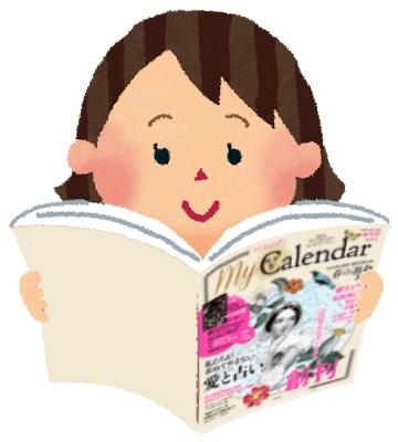 2019年3月22日発売! 雑誌『My Calendar』購入完全ガイド!