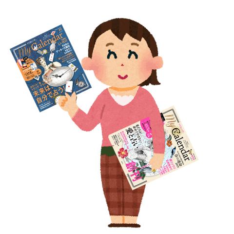2019年6月22日発売! 雑誌『My Calendar』購入完全ガイド