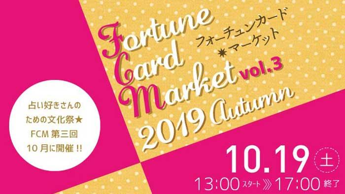 第3回フォーチュンカード・マーケット開催のお知らせ!