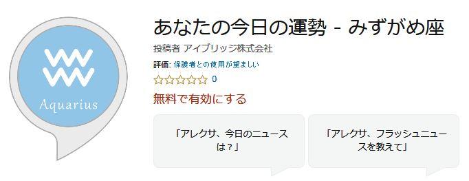Amazon Echoスキルにマークさんの「今日の運勢」が新登場!!