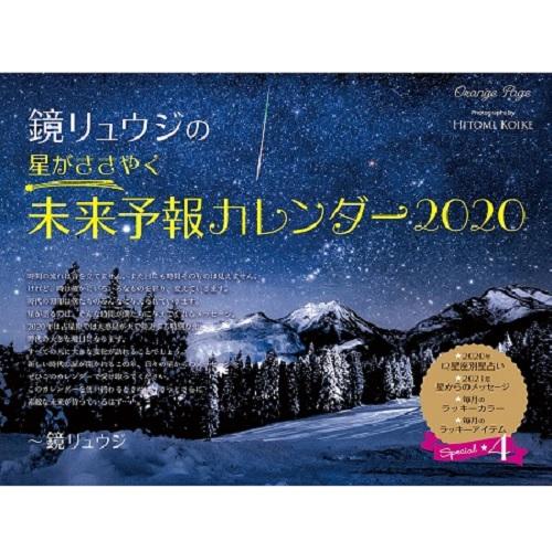「鏡リュウジの星がささやく未来予報カレンダー2020」新発売!