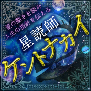 ケントナカイ先生のほんわか星占い2020年(令和2年)8月の運勢は?