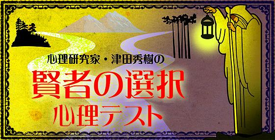 【与太郎小話】