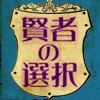 賢者の選択心理テスト【成功vs.夢vs.仲間】