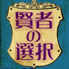 【掟の門】