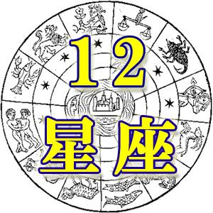 ケントナカイ先生のほんわか星占い2021年(令和3年)10月の運勢は?