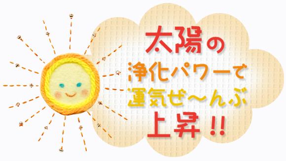 太陽の浄化パワーで運気ぜ~んぶ上昇!!