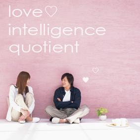 恋愛IQテスト!