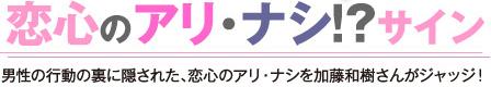 恋心のアリ・ナシ!?サイン