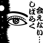片思い成就☆修行の巻