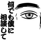 両思い持続☆修行の巻