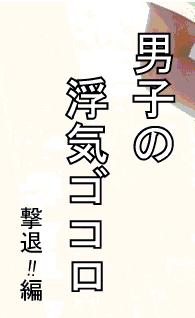 男子の浮気ゴコロ~撃退編!