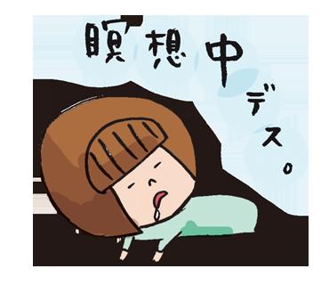 ゆるスピ系アラサー女子すぴこ!(その9)