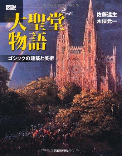 図説 大聖堂物語 新装版(ふくろうの本/世界の文化)