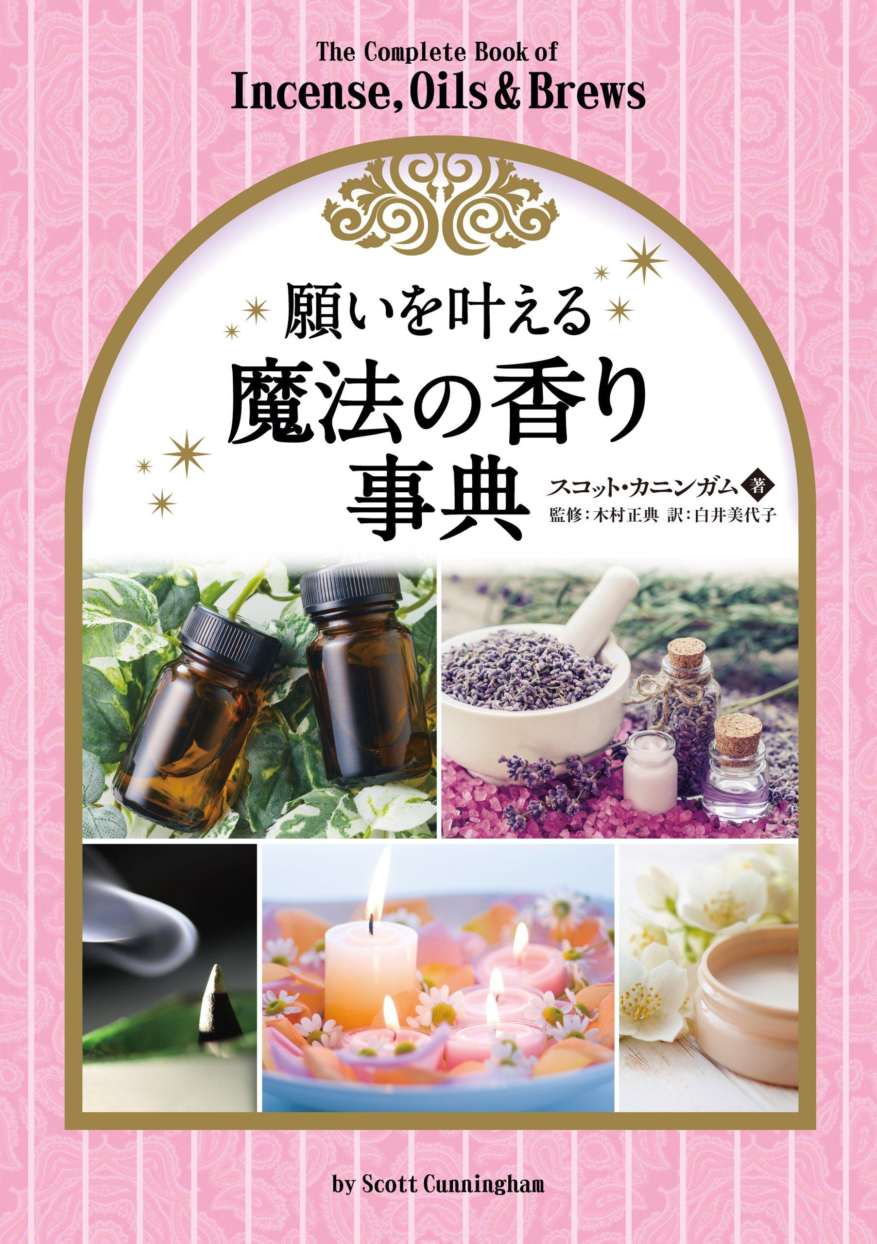 願いを叶える魔法の香り事典