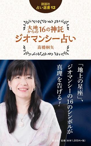 大地からの16の神託 ジオマンシー占い【説話社占い選書12】