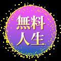 【ケントナカイが星を読み解く】あなたの宿命/人生を輝かせる魅力