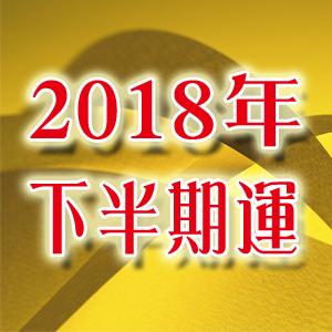 【2018年下半期運】愛情/得るもの・可能になるもの/時間とお金