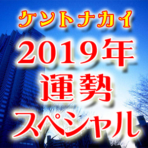【2019年運勢スペシャル】総運&テーマ/恋愛&ご縁/人間関係⇒充実