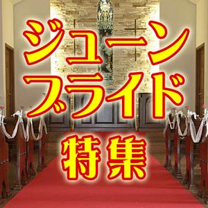 *期間限定メニュー【ジューンブライド特集】出会い/進展法/結婚準備/おすすめの婚活