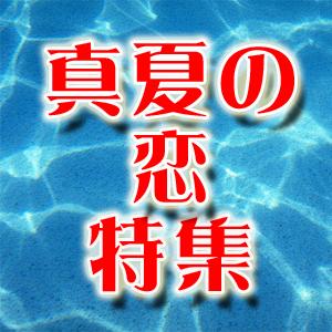 *期間限定メニュー【真夏の恋をゲット!】狙うべきタイプ~恋へつなげる夏アクション