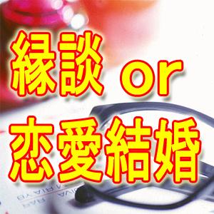 恋の是正/期待/幸せな結婚【縁談or恋愛結婚】ふさわしいのはどっち?