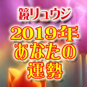 【2019年あなたの運勢】幸運の居場所/恋愛/結婚/仕事/金運~幸運ヒント