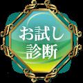 姓名判断の源流【熊﨑式姓名学】で見る あなたの本質・人間関係