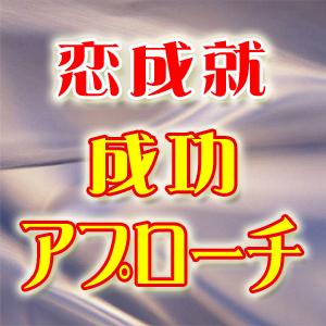 *【成功アプローチ!】停滞原因/好かれる条件/好きのサイン⇒恋成就