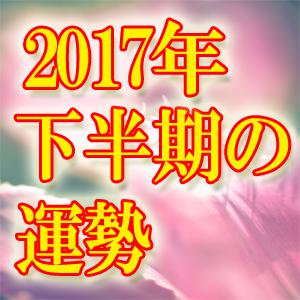 【2017年下半期の運勢】恋愛/仕事/金運/人間関係/レジャー運
