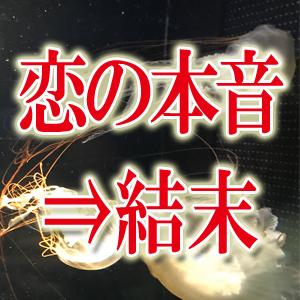 【解禁! あの人の恋の本音】望み/手段/あなたとの恋の結末
