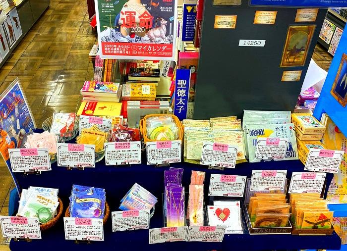 書店「書泉グランデ」4階レジ脇で「ハピタマ!占いグッズフェア」開催中!!