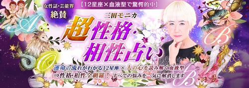 「ココロの図書館」の三田モニカ先生最新の【12星座×血液型】占いサイトオープン!
