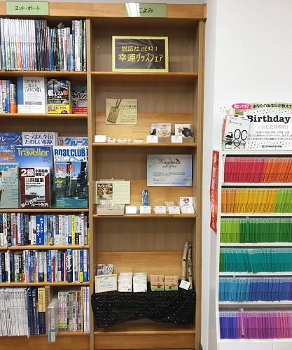 池袋の「ジュンク堂書店」で「ハピタマ!」オリジナルグッズを店頭販売!!